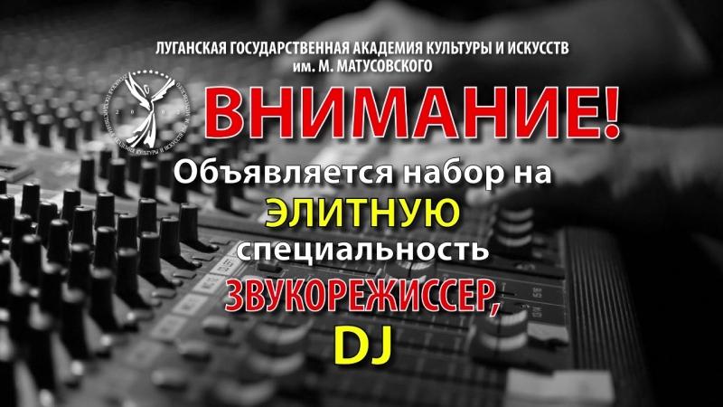ЛГАКИ им. М. Матусовского. Специализация ЗВУКОРЕЖИССУРА. DJ1
