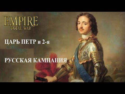 Царь Петр война с индусами в Архангельске!