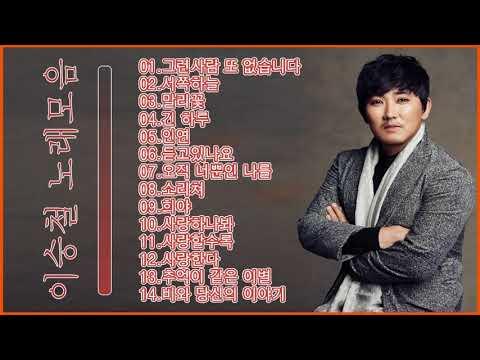 이승철 노래모음 2018 - 이승철 노래 모음 14 곡 - Lee Seung Chul Collection