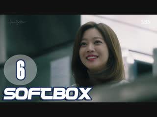 [Озвучка SOFTBOX] Возвращение Бок Су 06 серия