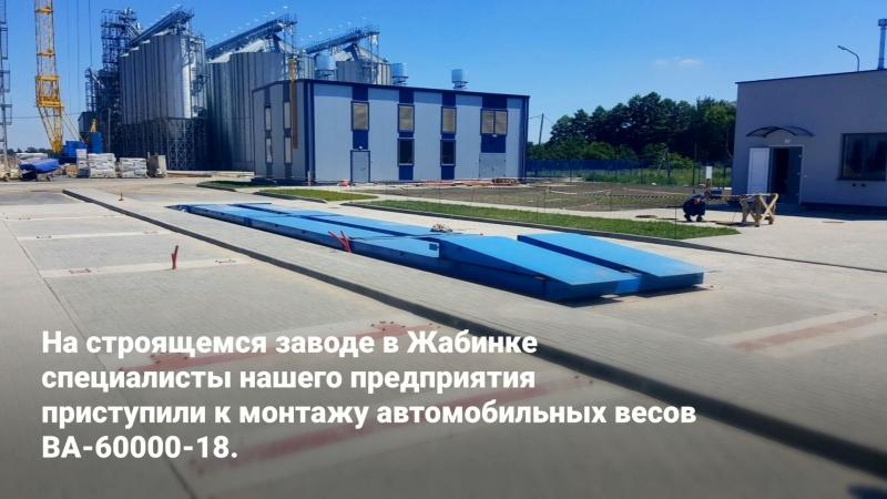Монтаж системы из двух автомобильных весов ВА-60000-18 на заводе комбикормов и премиксов