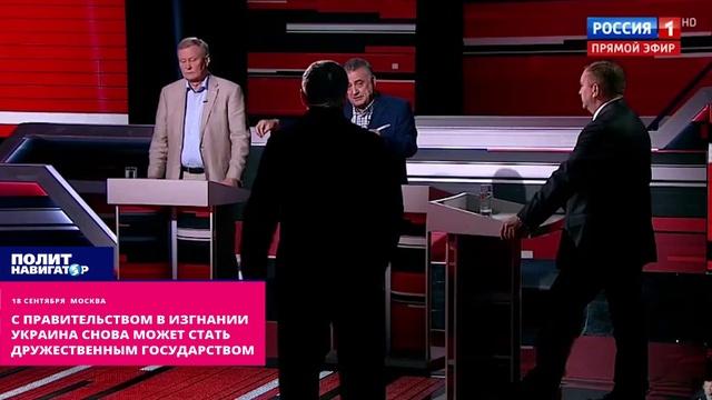 С правительством в изгнании Украина снова может стать дружественным государством