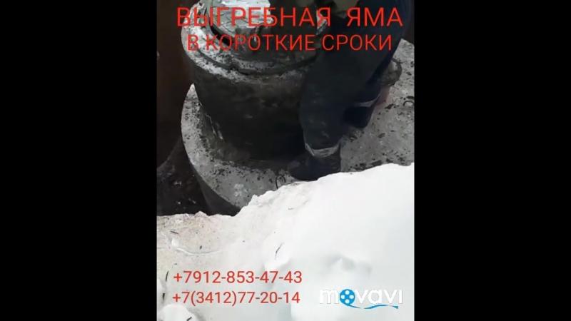 Выгребная яма в г. Ижевске 7(3412)77-20-14 или 7912-853-47-43