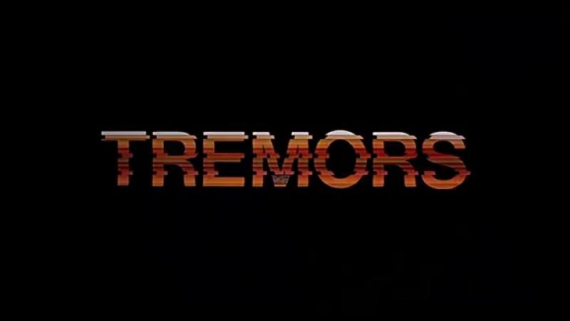 Дрожь земли / Tremors (1989)