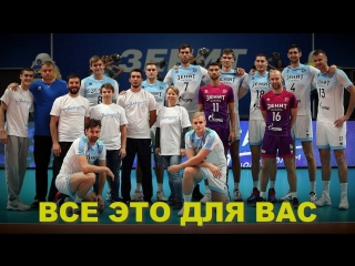 «Все это для вас болельщики!» Презентация «Зенит-Казань» на сезон 18-19