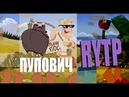 RYTP - АЛЕША ПУПОВИЧ