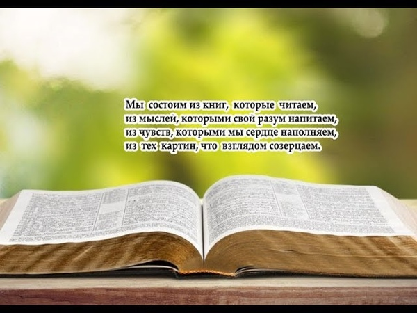 Стих Мы состоим из книг, которые читаем... Автор- Шинкарева Светлана