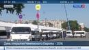 Новости на Россия 24 Евро 2016 стартует во Франции вопреки всем проблемам