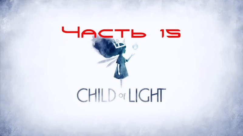 Прохождение игры Child of Light . 15: Ахиллес нашёлся! » Freewka.com - Смотреть онлайн в хорощем качестве