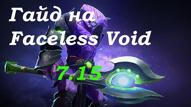 Гайд на Faceless Void 7.15