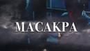 МАСАКРА Мистика