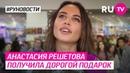 Анастасия Решетова получила дорогой подарок