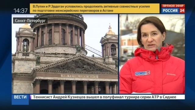 Новости на Россия 24 • Вход в Исаакиевский собор после передачи РПЦ будет свободным