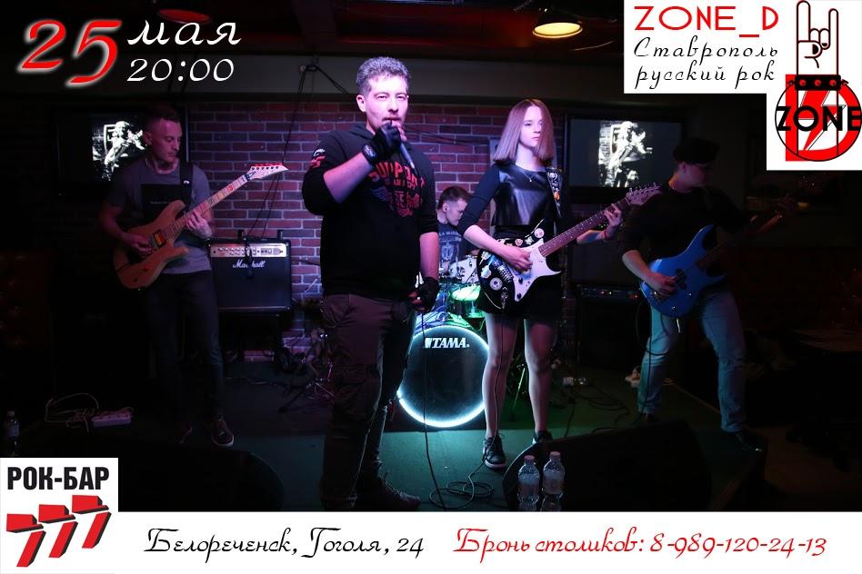 Zone_D (Ставрополь) @ Рок-бар 777