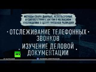 Правительство США защищая свои интересы и стран НАТО  - может тайно следить за гражданами по делам внешней разведки.