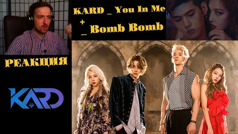 KARD - Bomb Bomb | РЕАКЦИЯ | KARD - You In Me | RUS SUB | рус саб | РЕАКЦИЯ НА K-POP