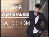 Закрытый трек Сергей Артемьев - За Тобой