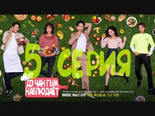 [zoloto] дэ чан гым наблюдает / dae jang geum is watching 5/16