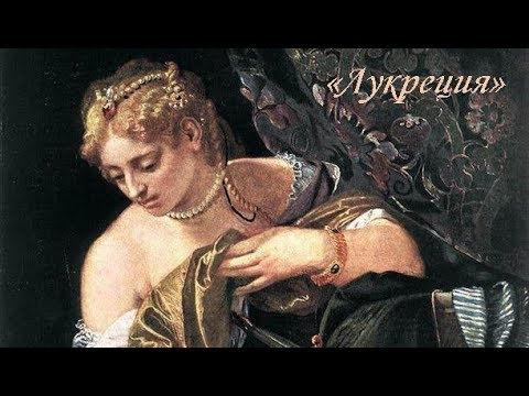 Картина Лукреция. Паоло Веронезе