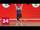 Татьяна Каширина в пятый раз стала чемпионкой мира по тяжелой атлетике - Россия 24