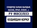 Ерлан Ақатаев ұстаздын жап–жаңа уағыздары 2018