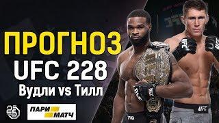 Даррен Тилл Тайрон Вудли Прогноз к UFC 228