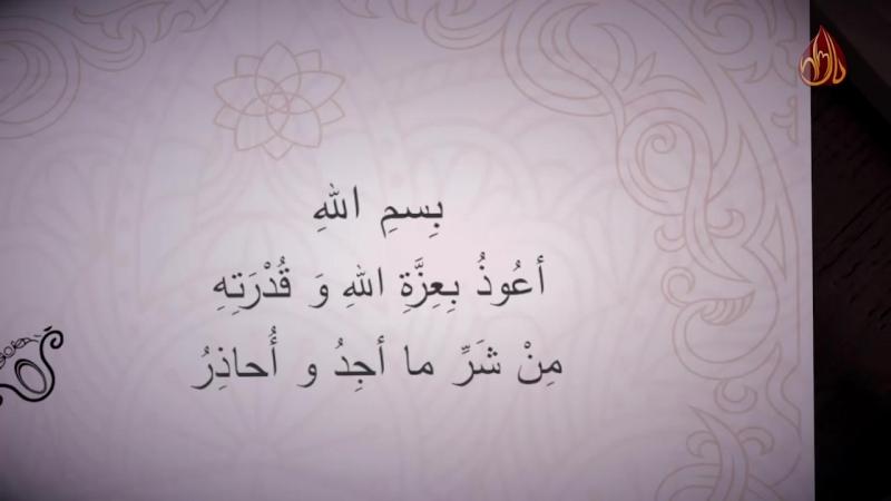 Прибегаю к защите всемогущества АллахIа и Его мощи от зла того что я ощущаю и чего опасаюсь