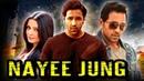 Nayee Jung (Suryam) Hindi Dubbed Full Movie | Vishnu Manchu, Celina Jaitly, Mohan Babu