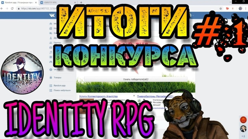 ⚡️ IDENTITY RPG online,mmo,прохождение, Town Square, Трейлер - Итоги конкурса 1.