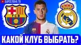Эден Азар покинет Челси и перейдет в.... Барселона или Реал Мадрид Трансферы 2018