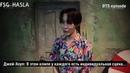[RUS SUB][EPISODE] BTS (방탄소년단) 'FAKE LOVE' MV Shooting