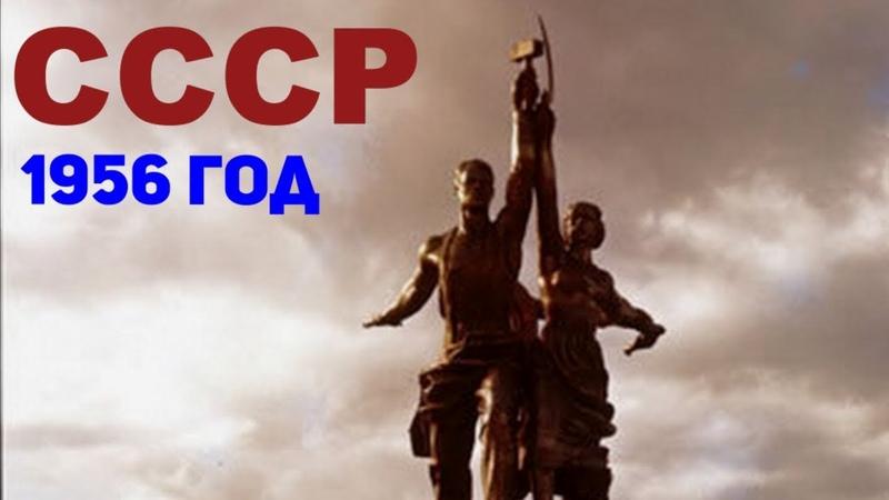 Жизнь в СССР в 1956 году - Путешествие немца по Советскому Союзу