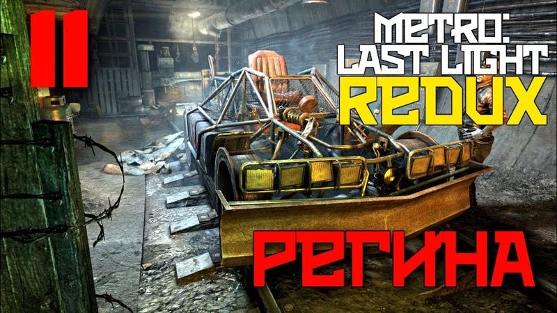 Metro: Last Light Redux 11 ~ Регина