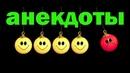 АНЕКДОТЫ про Дом 2/про Дракона/Чукча/смешные анекдоты/свежие анекдоты до слез №53