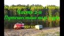Путешествие по р Тура 950 км ЧАСТЬ 2 Я Верхотурье Туринск Тюмень По следам Ермака 4K