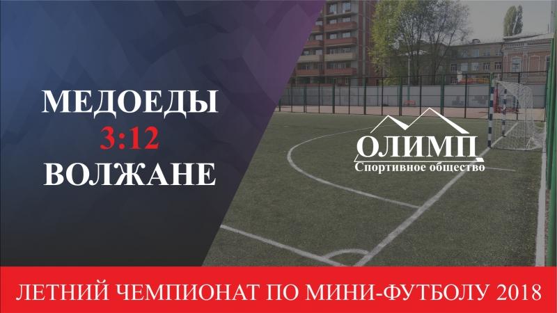 Летний Чемпионат 2018 Медоеды Волжане