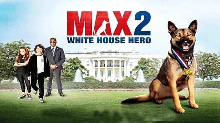 Макс 2: Герой Белого дома (2017) - приключения, семейный