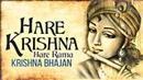MAHA MANTRAS - HARE KRISHNA HARE RAMA | POPULAR NEW SHRI KRISHNA BHAJAN | VERY BEAUTIFUL SONG