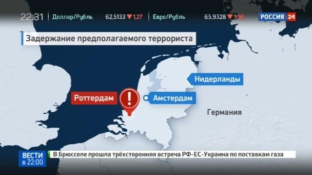 Новости на Россия 24 • В Роттердаме поймали террориста с калашом и флагом ИГ