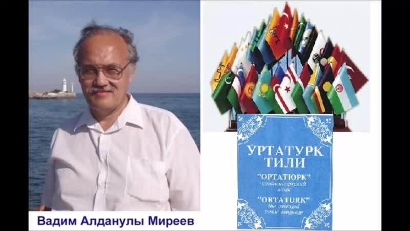 Впервые зазвучал язык Ортатюрк - Общий язык для тюркских народов Аудио запись.mp4