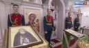 Вести.Ru: Храм Сергия Радонежского в здании Минобороны получил православные святыни