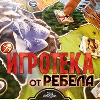 Понедельничная игротека от Ребела