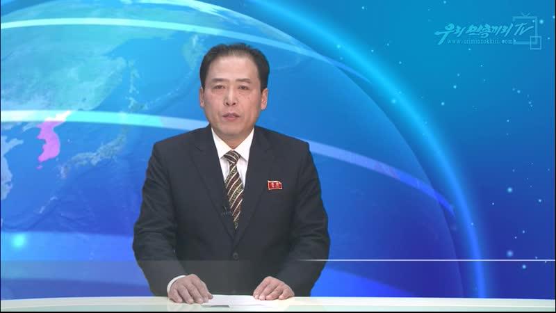 《적페의 본산 자유한국당을 해체하라》 –남조선단체가 요구- 외 1건