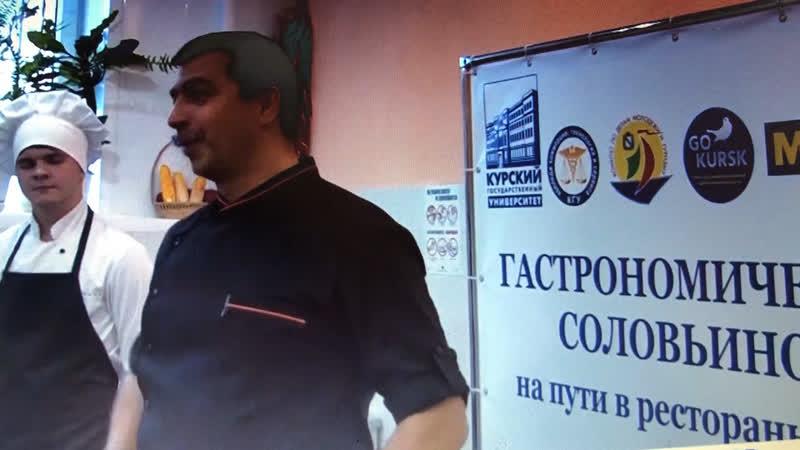 В Курск приехал шеф- повар из Москвы