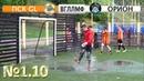 Дворовый футбольный турнир 5x5 10 тур ПСК GL Орион комментарий счет
