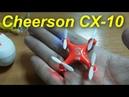 Cheerson cx 10 мини квадрик всего за 9$