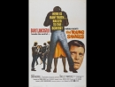 Юные дикари / The Young Savages 1961 HD