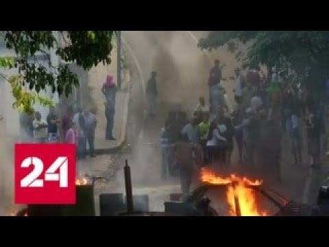 В Венесуэле продолжаются беспорядки, устроенные оппозицией Мадуро - Россия 24