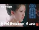 О! Мой Императо! -6 серия (суб) FSG Freedom
