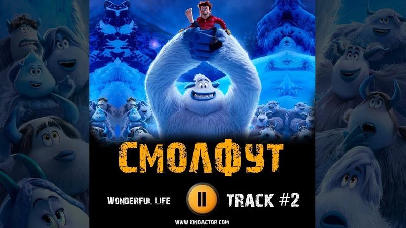 Мультфильм СМОЛФУТ музыка OST 2 Wonderful Life Smallfoot 2018